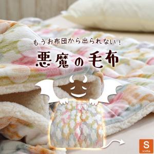 悪魔の毛布 暖か毛布 吸湿発熱 ホットテックス わた入り毛布 シングルサイズ 140×200cm シープ調