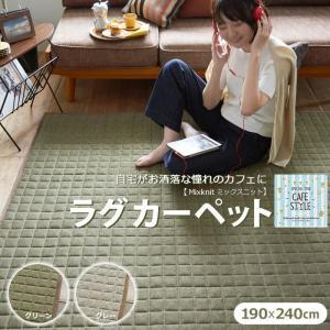 ミックスニット Mixknit ラグ カーペット Cafe Style カフェスタイル 190×24...