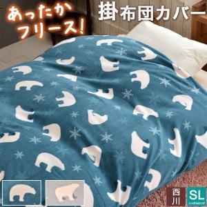 西川 暖か フリース 掛け布団カバー 毛布の要らない シングルサイズ 150×210cm 秋・冬用 羽毛布団用
