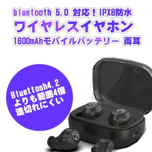 Bluetooth5.0 IPX8 ・最新の Bluetooth5.0 を搭載し、接続後の安定性も抜...