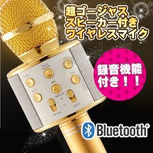 カラオケマイク bluetooth ワイヤレス 家庭用 ブルートゥース スピーカー付き ハンドマイク...