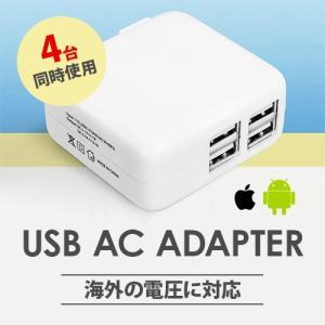 4台同時使用 iPhone Android ipad USB コンセント ACアダプター DC5.1...
