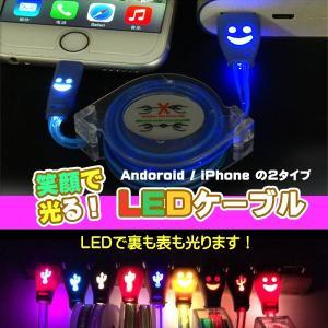 笑顔で光るLEDケーブル★巻き取り式USB充電ケーブル【iPhone/Android】Lightni...