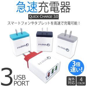 USB充電器 USBコンセント 高速充電器 Quick Charge 3.0 USB 充電器 スマホ...
