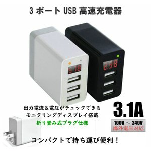 USB 充電器 ACアダプター 3ポート 急速充電 iPhone Android 各種対応 高速充電...