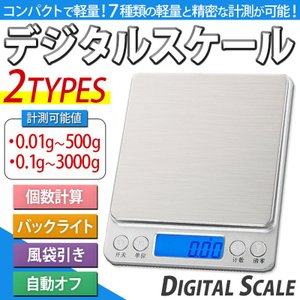 デジタルスケール キッチンスケール 電子秤 おしゃれ 0.01g〜500g 0.1g〜3kg クッキ...