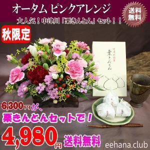 中津川 栗きんとん  とオータムピンクアレンジセット 秋限定 4,980円 送料無料|eehana