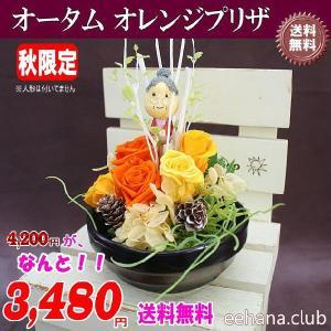 売れてます 枯れない魔法のお花 オータムオレンジプリザが3,480円 送料無料|eehana