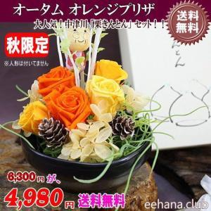 売れてます 中津川 栗きんとん  と枯れないお花 オータムオレンジプリザセットが4,980円 送料無料|eehana