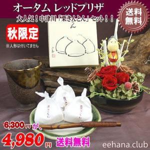 中津川 栗きんとん  と枯れないお花 オータムレッドプリザセットが4,980円 送料無料|eehana