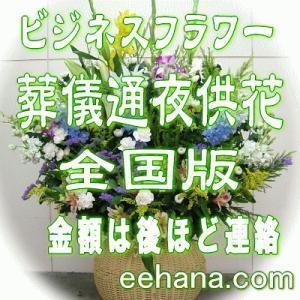 ビジネスフラワー 葬儀・通夜用 供花  全国版|eehana