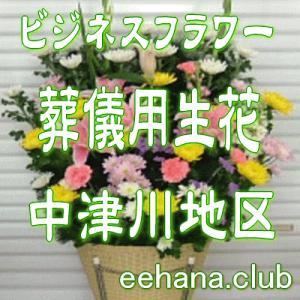 ビジネスフラワー 葬儀用 供花  中津川地区|eehana