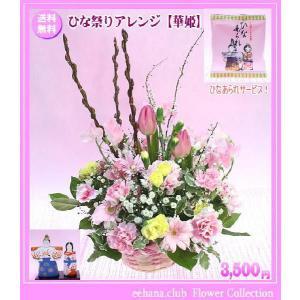 ひな祭りアレンジ 華姫  3,500円 今だけ 送料無料|eehana