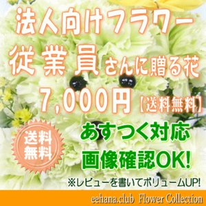 従業員さんに贈る花 7,000円      花束・アレンジ・プリザーブドフラワー・はちもの|eehana