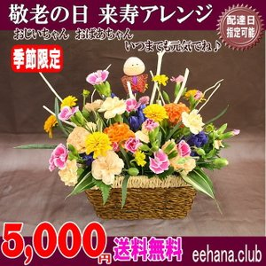 あすつく対応OK!敬老の日に送る新鮮なお花 福寿アレンジ3,600円 送料無料|eehana