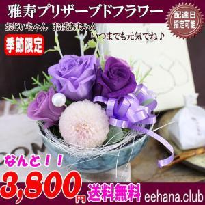 あすつく対応OK!敬老の日プリザ 枯れない魔法のお花 雅寿プリザが3,800円 送料無料|eehana
