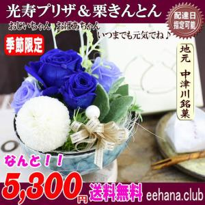 あすつく対応OK!敬老の日プリザ 枯れない魔法のお花 光寿プリザが3,800円 送料無料|eehana