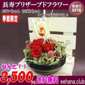 あすつく対応OK!敬老の日 売れてます 枯れない魔法のお花 長寿プリザが3,500円 送料無料|eehana