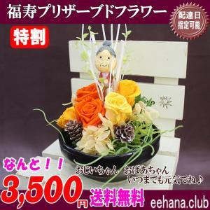 あすつく対応OK!敬老の日 売れてます 枯れない魔法のお花 福寿プリザが3,500円 送料無料|eehana