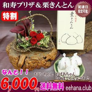 あすつく対応OK!敬老の日 特割 中津川 栗きんとん  と枯れないお花 オシャレな和寿プリザセットが6,000円 送料無料|eehana
