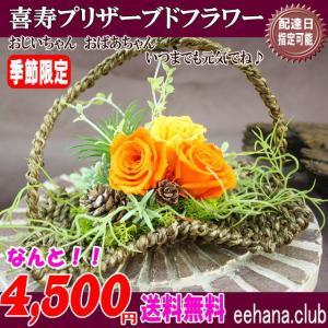 あすつく対応OK!敬老の日 売れてます 枯れない魔法のお花 オシャレな喜寿プリザが4,500円 送料無料|eehana