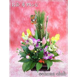 正月アレンジ 2020年迎春 福福  3,500円 送料無料