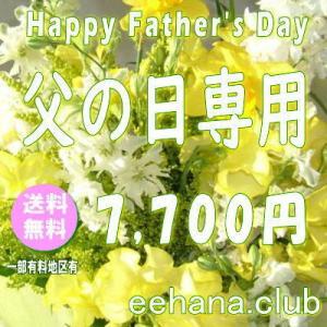 父の日に贈る花 デザイナーにおまかせ7,000円 送料無料   花束・アレンジ・プリザーブドフラワー・はちもの|eehana