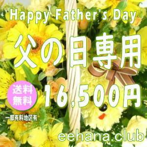 父の日に贈る花 デザイナーにおまかせ15,000円 送料無料   花束・アレンジ・プリザーブドフラワー・はちもの|eehana