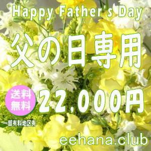 父の日に贈る花 デザイナーにおまかせ20,000円 送料無料   花束・アレンジ・プリザーブドフラワー・はちもの|eehana