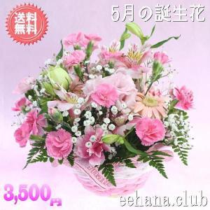 花 ギフト バースデー5月の誕生花 ピンクアレンジ3,500円 送料無料   あすつく対応   花言葉カード付|eehana