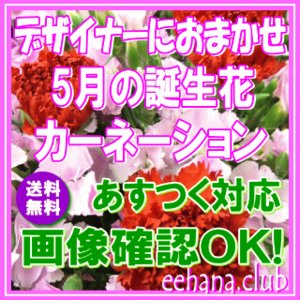 花 ギフト バースデー5月の誕生花 デザイナーにおまかせ20,000円 送料無料   あすつく対応   フラワーアレンジ・花束|eehana