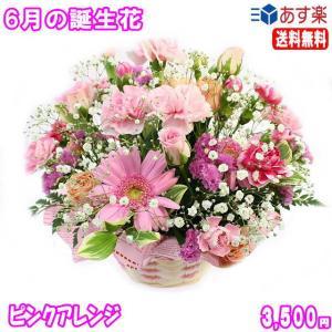 花 ギフト バースデー6月の誕生花 ピンクアレンジ花言葉付き3,500円 送料無料   あすつく対応   バラ   写真付きメッセージ選択可|eehana