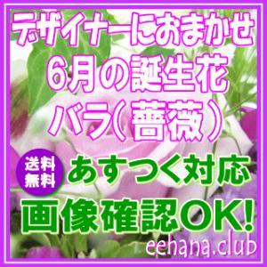 花 ギフト バースデー6月の誕生花 デザイナーにおまかせ3,500円 送料無料   あすつく対応  バラ  フラワーアレンジ・花束|eehana