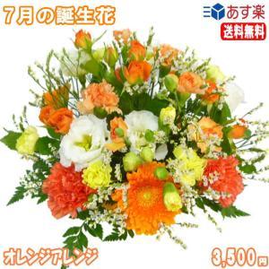 花 ギフト バースデー7月の誕生花 オレンジアレンジ3,500円 送料無料   トルコキキョウ   写真付きメッセージ選択可|eehana