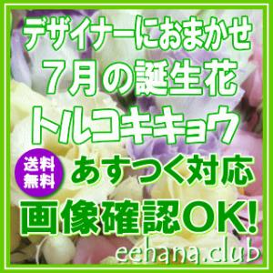 デザイナーにおまかせ 花 ギフト バースデー7月の誕生花7,000円 送料無料   フラワーアレンジ・花束|eehana