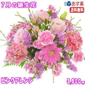 花 ギフト バースデー7月の誕生花 ピンクアレンジ3,500円 送料無料   トルコキキョウ   写真付きメッセージ選択可|eehana