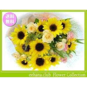 ひまわり花束 花 ギフト バースデー8月の誕生花3,500円 送料無料    あすつく対応|eehana