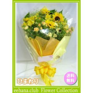 ひまわり花束 花 ギフト バースデー8月の誕生花5,000円 送料無料    あすつく対応|eehana