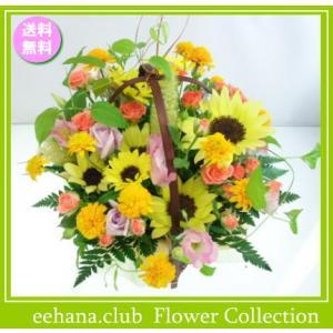 花 ギフト バースデー8月の誕生花 ひまわりハッピーアレンジ5,000円 送料無料  花言葉付き 写真付きメッセージ選択可|eehana