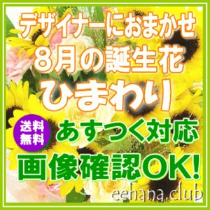花 ギフト バースデー8月の誕生花ひまわり デザイナーにおまかせ5,000円 送料無料  あすつく対応 アレンジ・花束|eehana