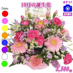 花 ギフト バースデー10月の誕生花 デザイナーにおまかせ3,500円 送料無料   フラワーアレンジ・花束|eehana