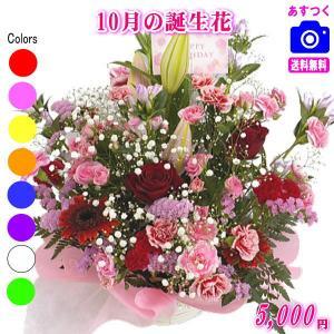 花 ギフト バースデー10月の誕生花 デザイナーにおまかせ5,000円 送料無料   フラワーアレンジ・花束|eehana