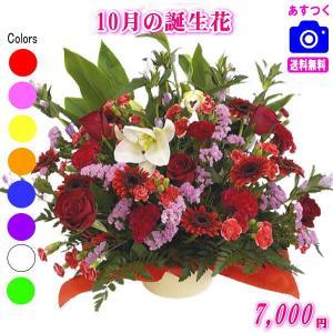 花 ギフト バースデー10月の誕生花 デザイナーにおまかせ7,000円 送料無料   フラワーアレンジ・花束|eehana