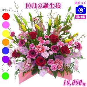 花 ギフト バースデー10月の誕生花 デザイナーにおまかせ10,000円 送料無料   フラワーアレンジ・花束|eehana
