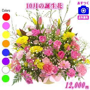 花 ギフト バースデー10月の誕生花 デザイナーにおまかせ12,000円 送料無料   フラワーアレンジ・花束|eehana