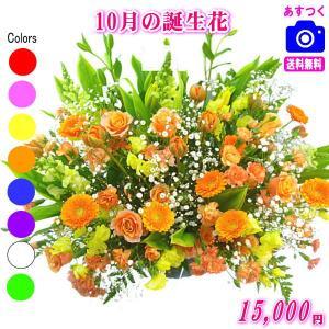 花 ギフト バースデー10月の誕生花 デザイナーにおまかせ15,000円 送料無料   フラワーアレンジ・花束|eehana