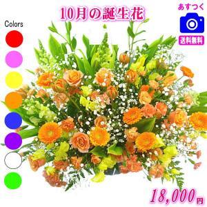 花 ギフト バースデー10月の誕生花 デザイナーにおまかせ18,000円 送料無料   フラワーアレンジ・花束|eehana