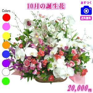 花 ギフト バースデー10月の誕生花 デザイナーにおまかせ20,000円 送料無料   フラワーアレンジ・花束|eehana