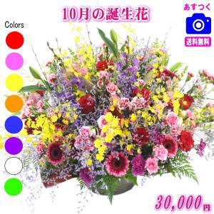 花 ギフト バースデー10月の誕生花 デザイナーにおまかせ30,000円 送料無料   フラワーアレンジ・花束|eehana