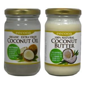 エクーア エキストラバージンココナッツオイル(250ml) ココナッツバター(250g) セット|eei7